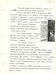 10 стр.