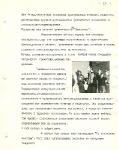 12 стр.