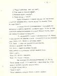 13 стр.