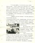 14 стр.
