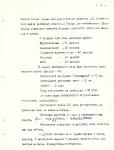 5 стр.