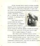 6 стр.