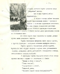 7 стр.