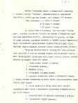 8 стр.